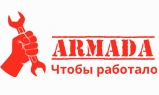 запчасти армада